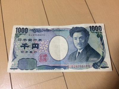 新札裏ワザ3