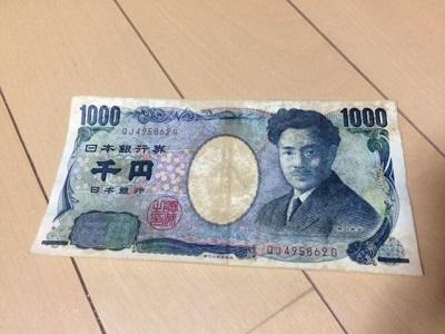 新札裏ワザ1