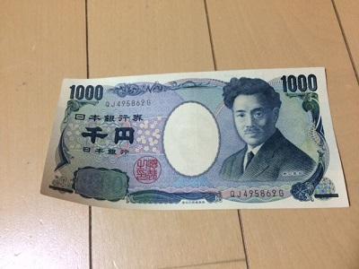 新札裏ワザ2