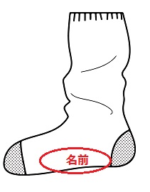 靴下の名前どこに書く?最近の傾向!